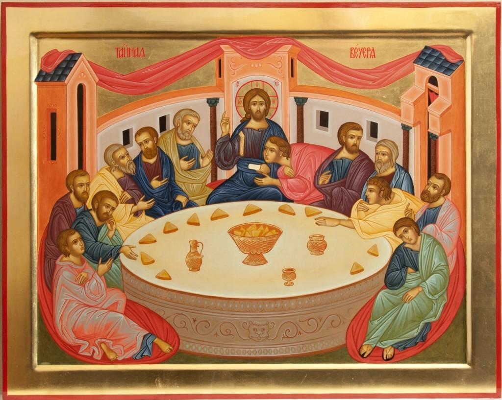 Тайная Вечеря Господа нашего Иисуса Христа, во время которой Он установил Таинство Евхаристии (Причастия)