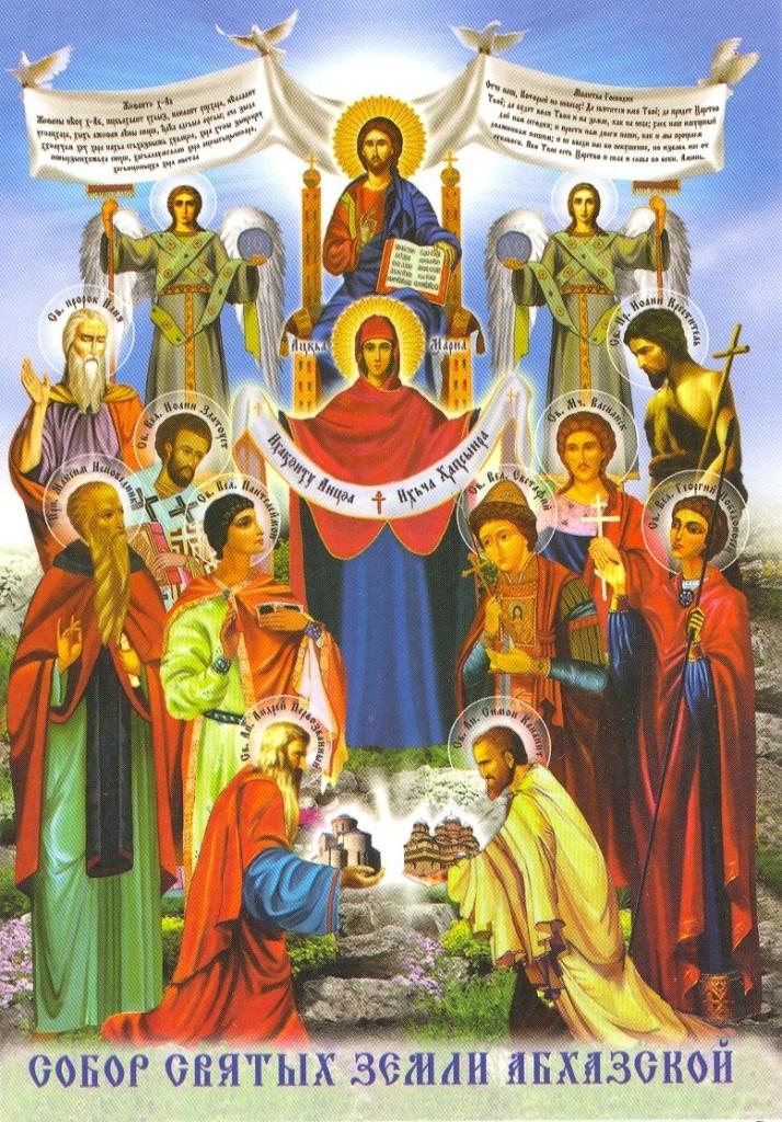 Собор всех Абхазских Святых