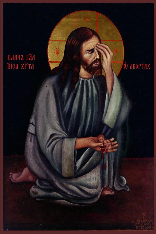 Плач Господа Иисуса Христа об абортах