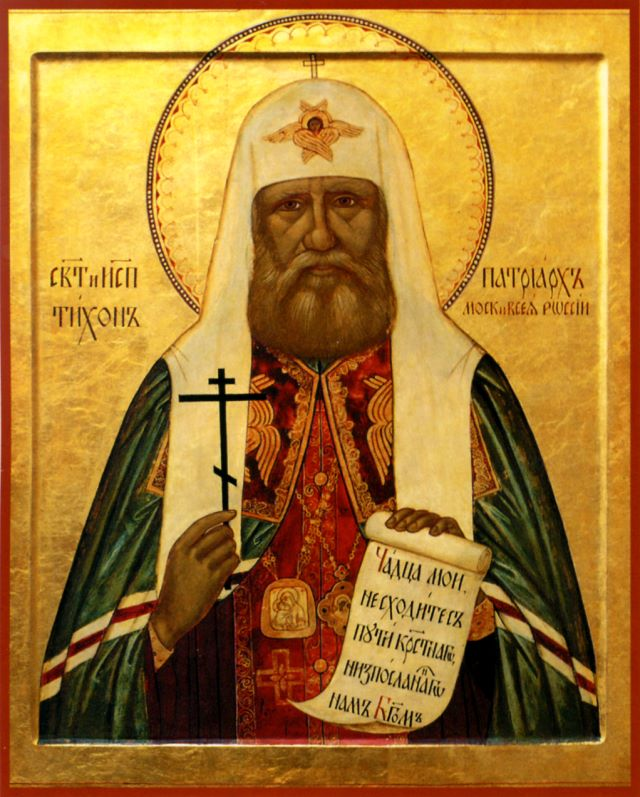 Свят. Тихон, патриарх Московский