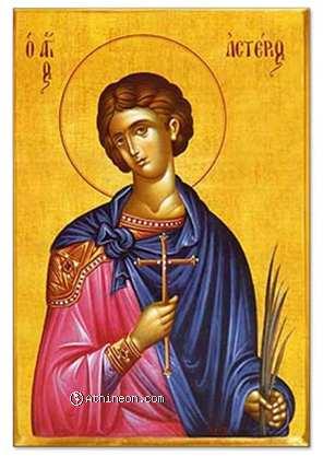 Св. Астерий Амасийский