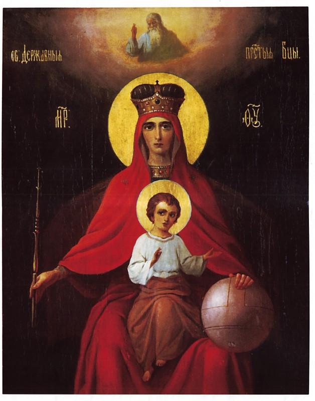Икона Божией Матери ''Державная''