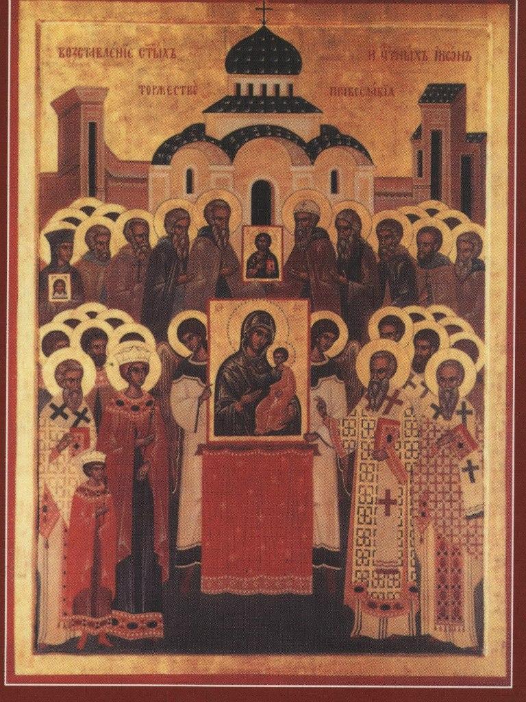 Торжество-Православия