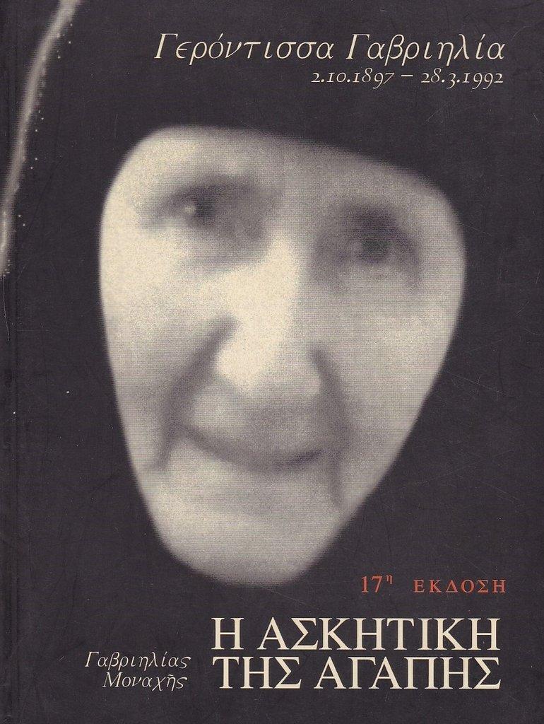 """Обложка книги """"Подвиг любви"""" на греческом языке"""
