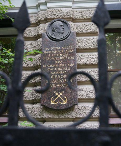Дом Ушакова находился на Десятой линии Васильевского острова