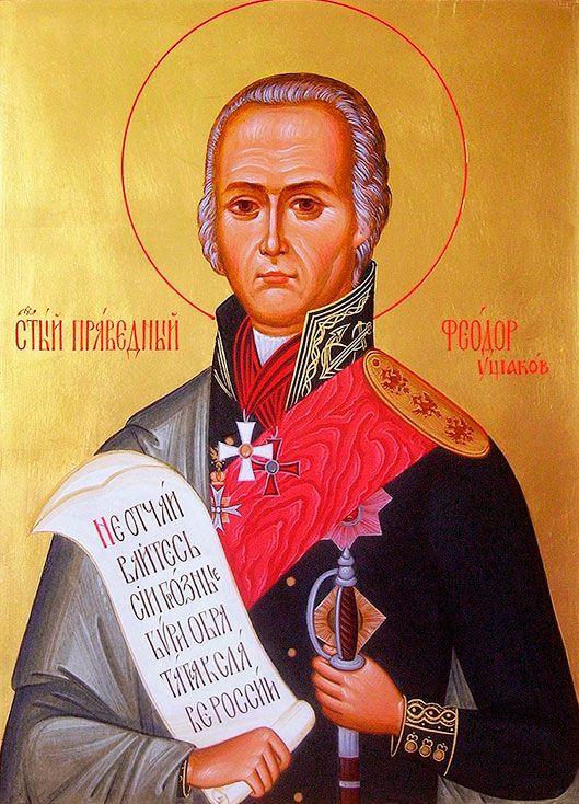 Икона Святого праведного воина Федора Ушакова