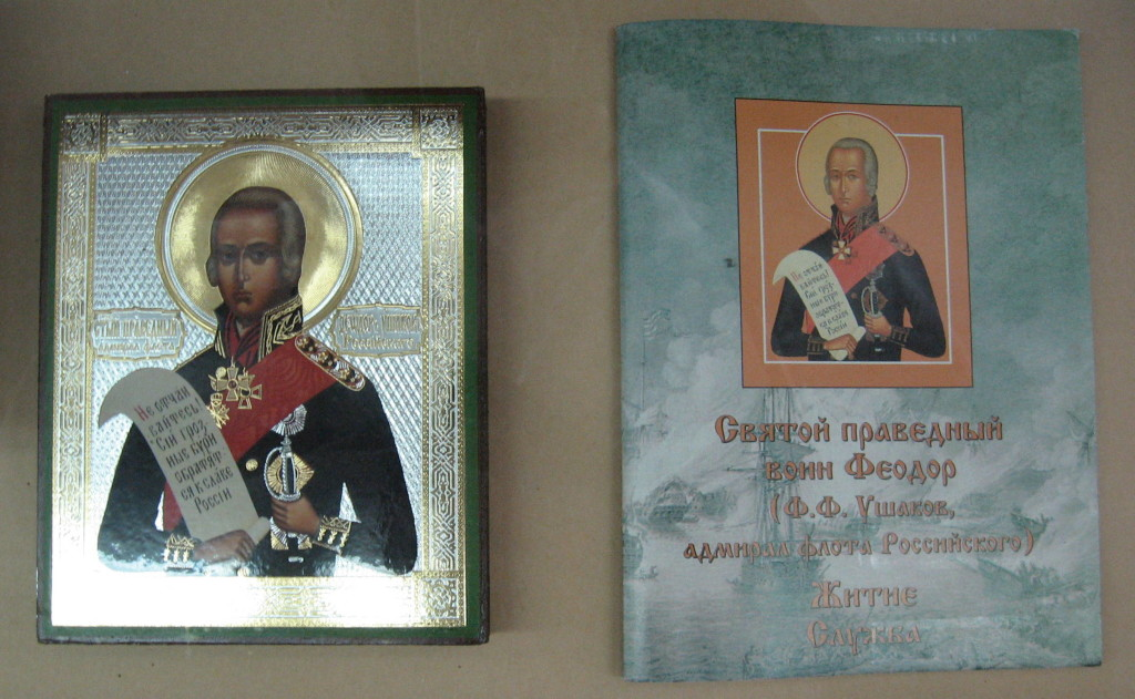 Икона и житие Ушакова