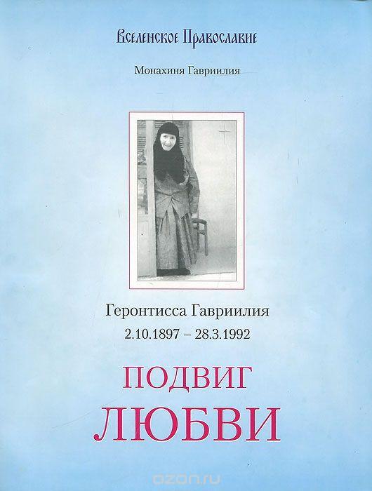 Книга Подвиг любви