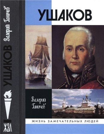 Обложка книги о святом Феодоре Ушакове. Автор - Валерий Ганичев. Ушаков (ЖЗЛ)