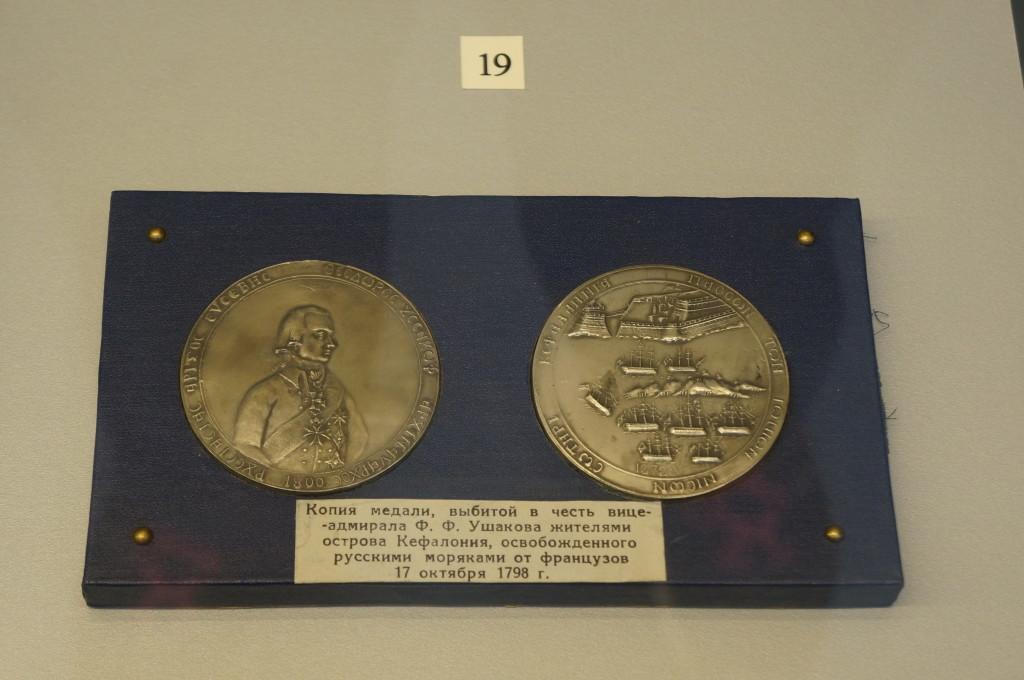 Копия медали подаренной Ушакову жителями Кефалонии