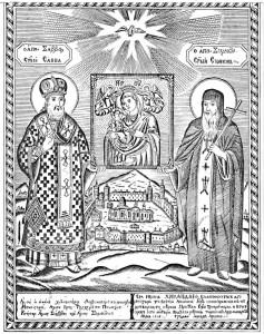 Св. Савва и св. Симеон Сербский с иконой Богоматери Троеручицы 1818 г. Хиландар