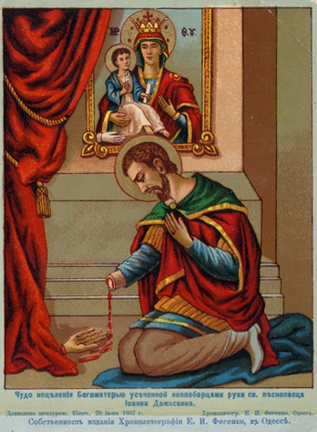 Чудо исцеления Иоанна Дамаскина