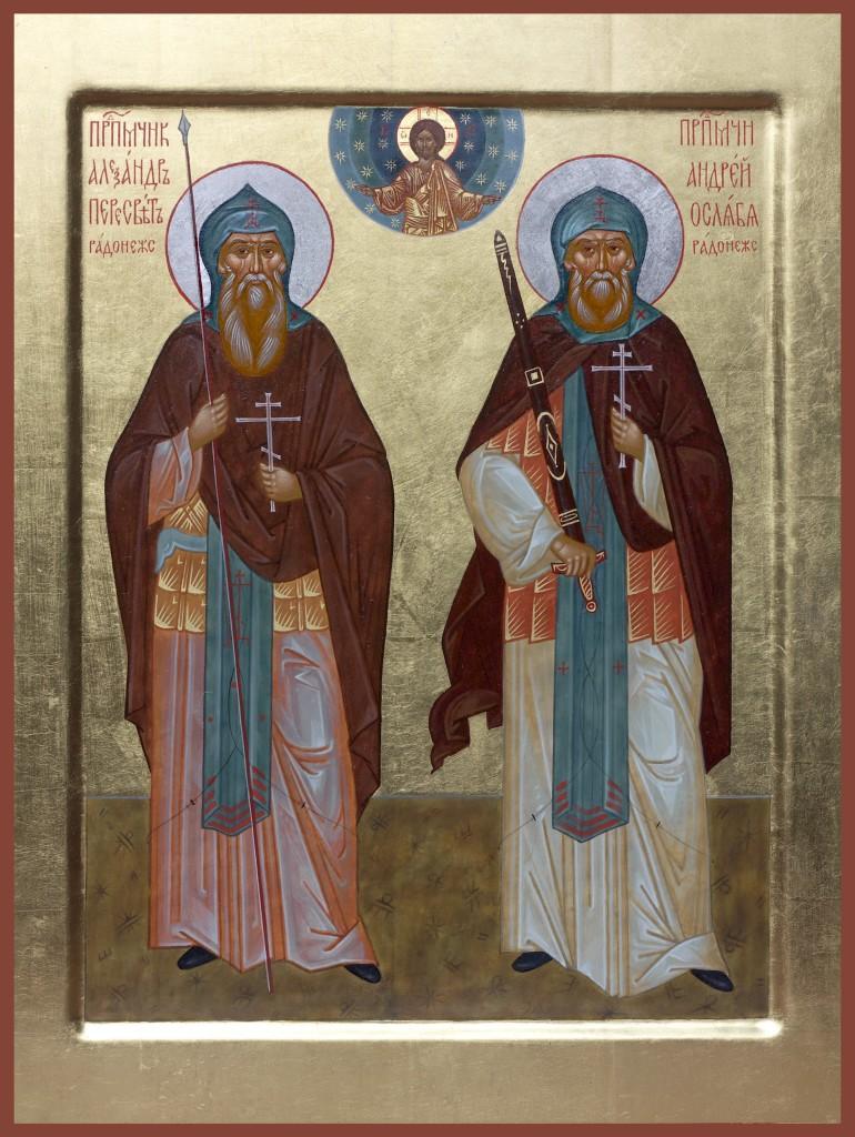 Преподобные Александр (Пересвет) и Андрей (Ослябя)