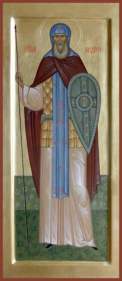 Преподобный Андрей (Ослябя)