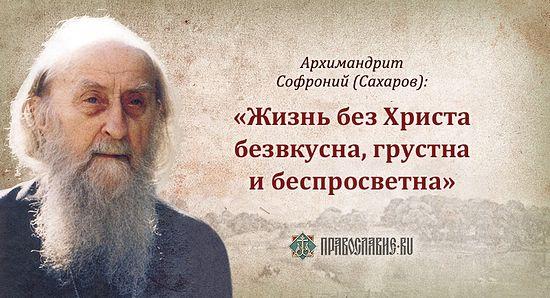 Софроний (Сахаров)