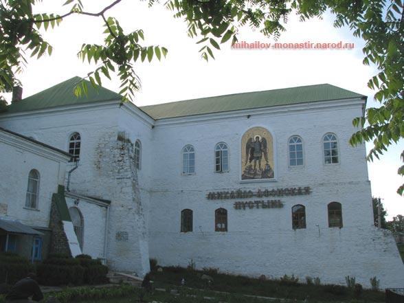 Михайло-Афонский монастырь