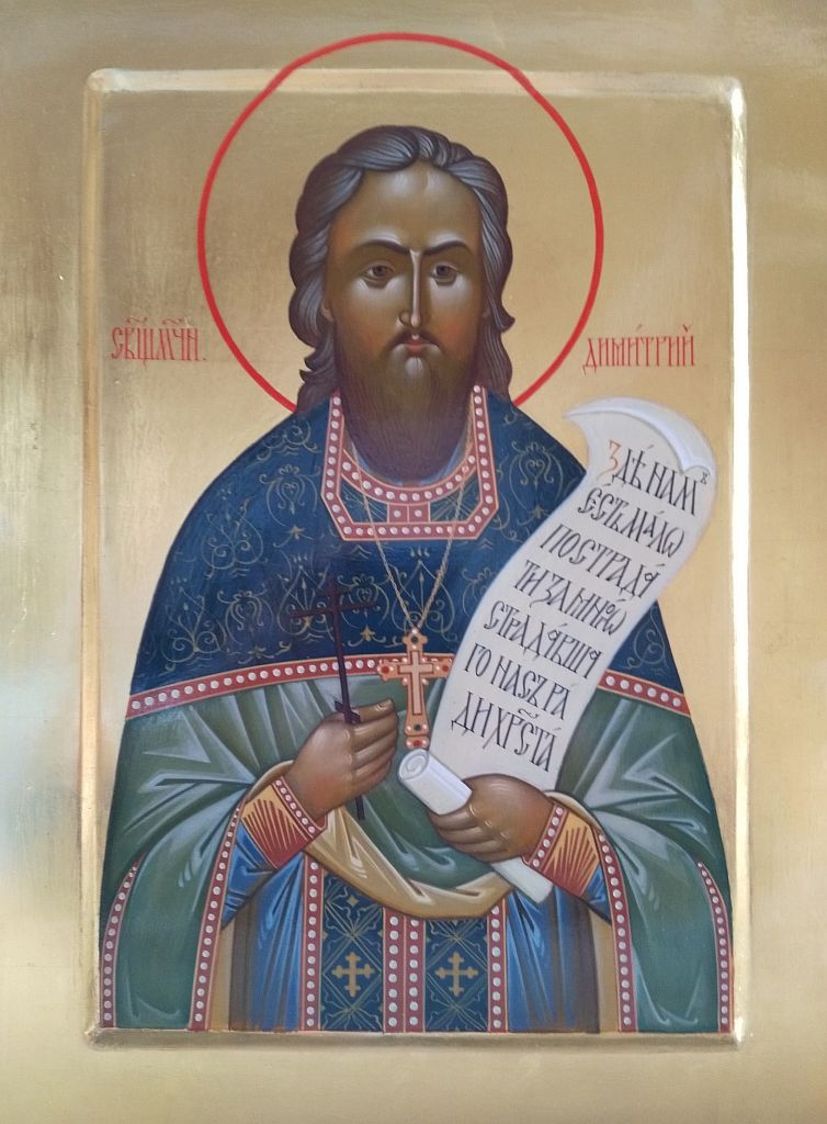 Священномученик Димитрий (Легейдо), пресвитер Геленджикский