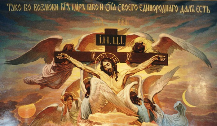 Крестная жертва Христова