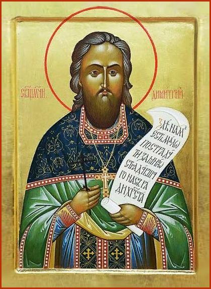 Священномученик Дими́трий Легейдо